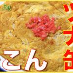 【糖質量たった1.5g!】混ぜて焼くだけ☆「ツナ缶と糸こんにゃくのお好み風卵焼き」の作り方【低糖質レシピ】