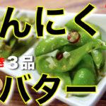 【サッと作れる、便利なアレンジ☆】指まで美味しい!「枝豆おつまみ3品」【低糖質レシピ】
