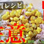 【レンジでたった3分!】ウマすぎ注意の冷たい1品☆「ツナコーンもやし」の作り方【低糖質レシピ】