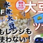 【ガス・包丁・レンジは1度も使いません!】ただ和えるだけにメチャウマ☆「ツナと大豆のさっぱりマヨサラダ」の作り方