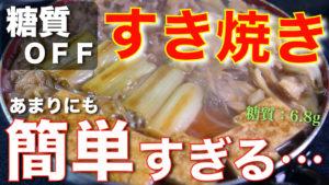 すき焼き レシピ 低糖質