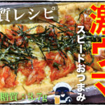 【ただ乗せて焼くだけなのに⋯】激ウマ注意のスピードおつまみ!「油揚げのキムチーズピザ」の作り方【糖質制限レシピ】