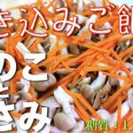 【秋の味覚!きのこを楽しむ☆】低糖質ダイエットにピッタリ!「ささみとキノコの炊き込みご飯風」の作り方【糖質制限レシピ】